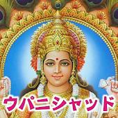 インド数秘術占い ウパニシャッドの教え