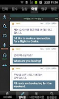 Screenshot of 영어 기적의 영어회화 영작북 체험판 ( 영작신동 )