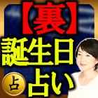 365【裏】誕生日占い icon