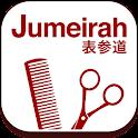 JUMEIRAH表参道-ヘアサロン-会員専用アプリ