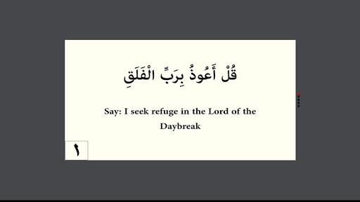 Surah Al-Falaq [The Dawn 113]