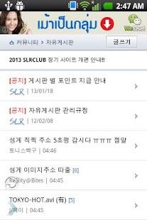 SLRCLUB (자게,장터,그날의사진,모델)- screenshot thumbnail