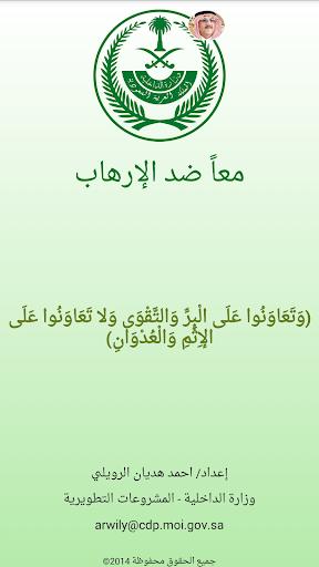 أخبار وزارة الداخلية السعودية