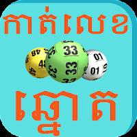 Khmer Lottery Horoscopes 1.1