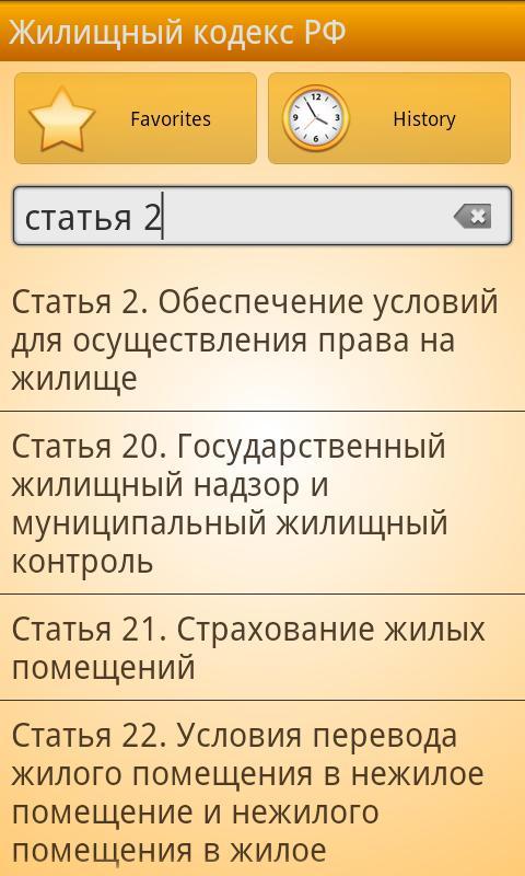 Housing Code of Russia Free - screenshot