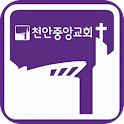 천안중앙교회 logo