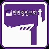 천안중앙교회