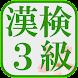 漢検3級!漢字検定対策アプリ!無料で漢字の勉強ができる!