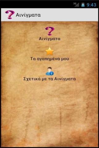 Αινίγματα - screenshot
