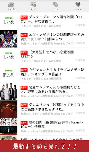 【免費新聞App】映画人 最新映画ニュース&まとめ-APP點子