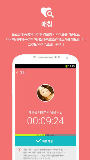 마이러버-소개팅 미팅 채팅 만남 연애 사랑 데이트