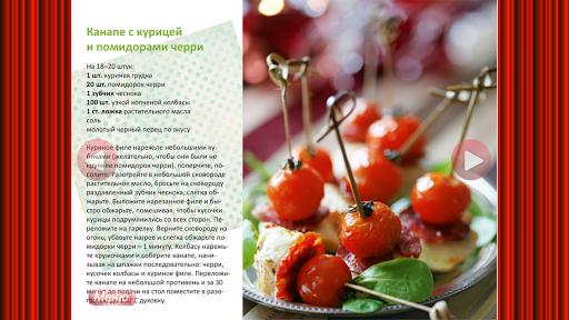 玩書籍App|Закуски - кулинарные рецепты免費|APP試玩