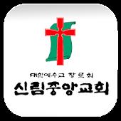 신림중앙교회