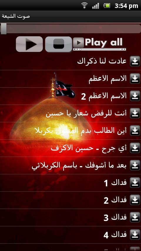 صوت الشيعة Shiaa Voice V.2 - screenshot