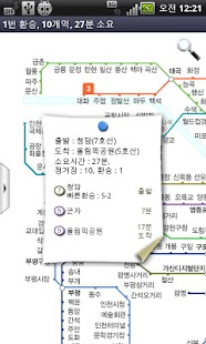 Seoul Subway - screenshot thumbnail