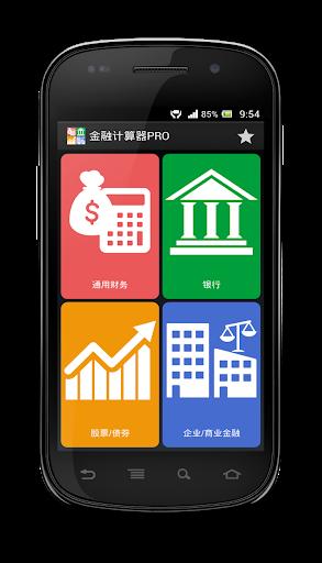 金融计算器PRO