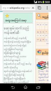 Myanmar Wikipedia