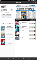 Screenshot of 香港經濟日報 - 電子報