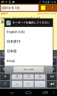 Linpus Japanese Keyboard - screenshot
