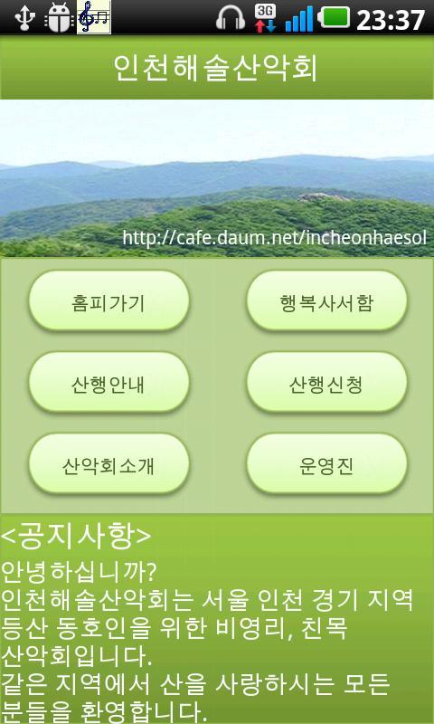 인천해솔산악회- screenshot