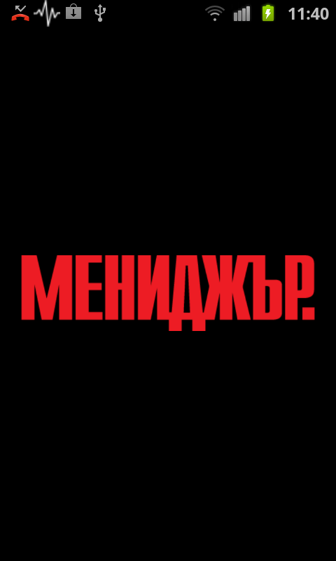 Мениджър- screenshot