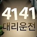 4141대리운전