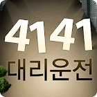 4141대리운전 icon