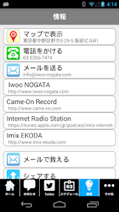 Imix EKODA for Android- screenshot thumbnail