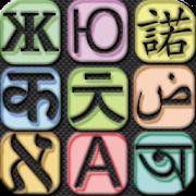 Chinese English Translator App