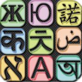 Chinese English Translator App