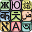 Chinese Translator/Dictionary 5.8 APK for Android