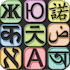 Chinese English Translator App 7.5.1