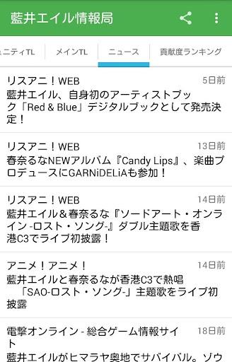 無料娱乐Appの藍井エイル情報局|記事Game