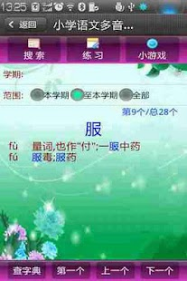 小学语文帮手 - screenshot thumbnail
