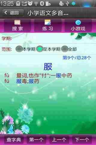 小学语文帮手 - screenshot