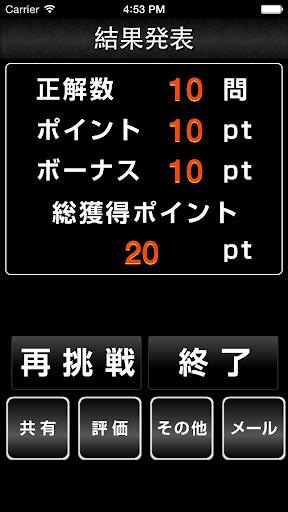 玩益智App|クイズ for Fate(フェイト)免費|APP試玩