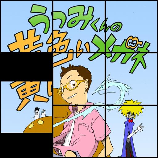 UTSUMI's Sliding puzzles Free