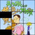 UTSUMI's Sliding puzzles Free logo