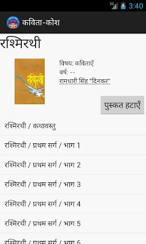 Screenshots for Kavita Kosh