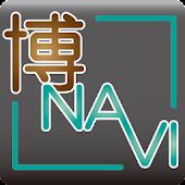 博NAVI〜はくナビ〜