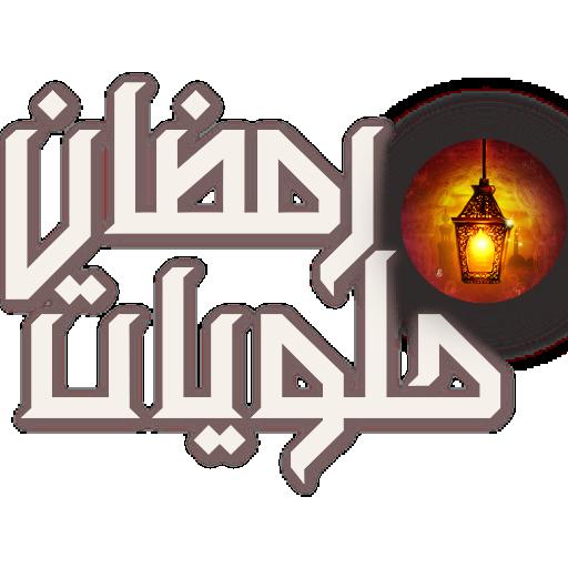 حلويات رمضان ١٤٣٤ 娛樂 App LOGO-APP開箱王