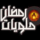 حلويات رمضان ١٤٣٤