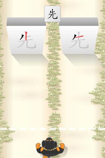 体当たりで漢字の書き順を覚える『ドンドコ漢字』[無料]