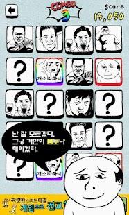 헤헤케케★웃기테★ - screenshot thumbnail