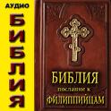 Ауд Библия Посл к Филиппийцам icon