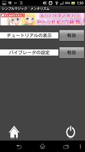 玩娛樂App シンプルマジック メンタリズム Pro版免費 APP試玩