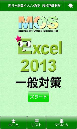 MOS Excel2013一般対策