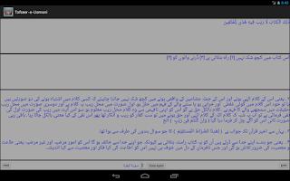 Screenshot of Tafseer e Usmani