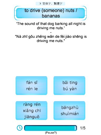 玩教育App Spoken English (中文翻译)免費 APP試玩