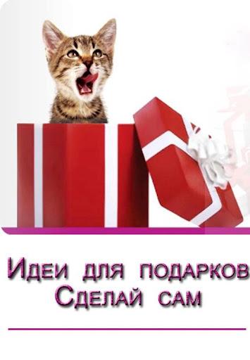 Подарки любимым. Сделай сам
